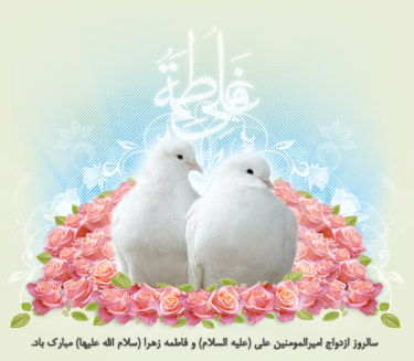 "The image ""http://www.aviny.com/Occasion/Ahlebeit/Fatemeh/Ezdevaj/86/Ali_Fatemeh.jpg"" cannot be displayed, because it contains errors."
