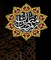 <span style='background-color:yellow'>رمضان</span>